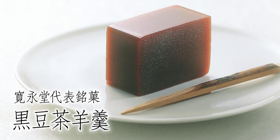 黒豆茶羊羹(大棹・中棹)