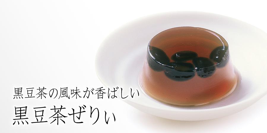 黒豆茶ぜりぃ