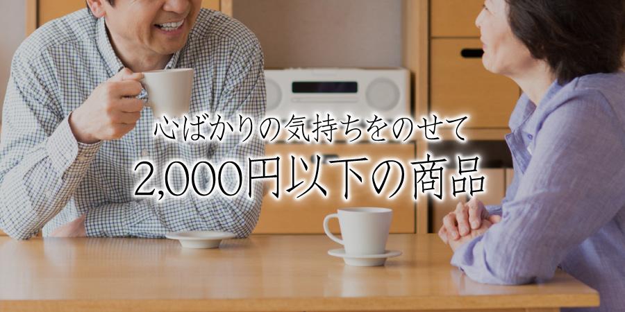 2000円以下の商品