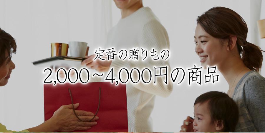 2000円〜4000円の商品
