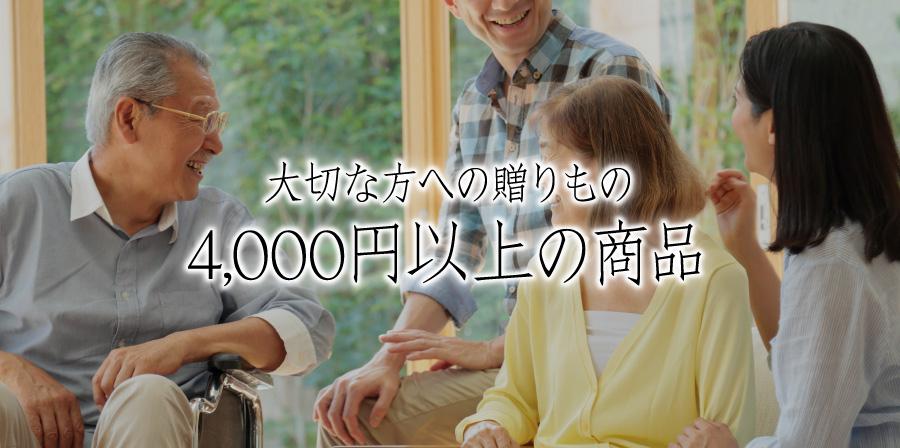 4000円以上の商品