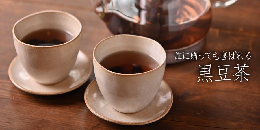 黒豆茶ギフト