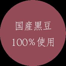 国産黒豆100%使用